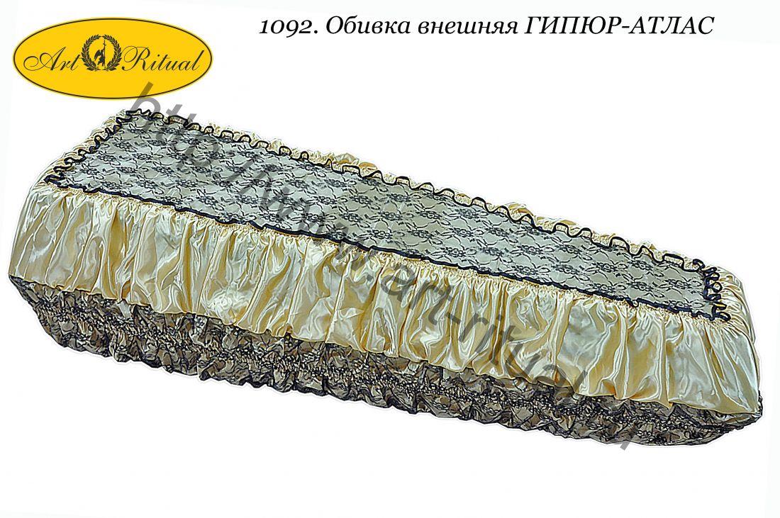 1092. Обивка внешняя ГИПЮР-АТЛАС