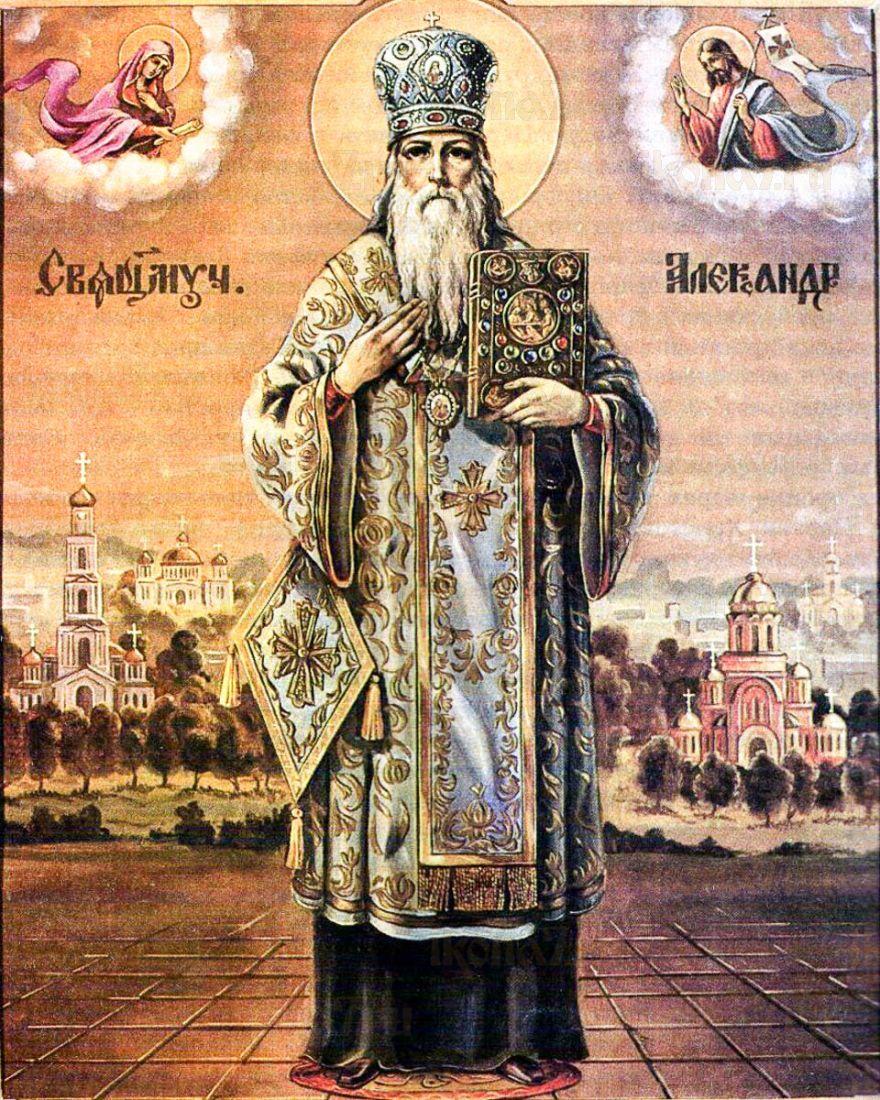 Александр Харьковский