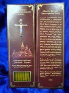 №4.Свечи восковые конусные с прополисом для домашней (келейной) молитвы , длина 21,5см., Ø 6мм. (20 шт. в коробочке)