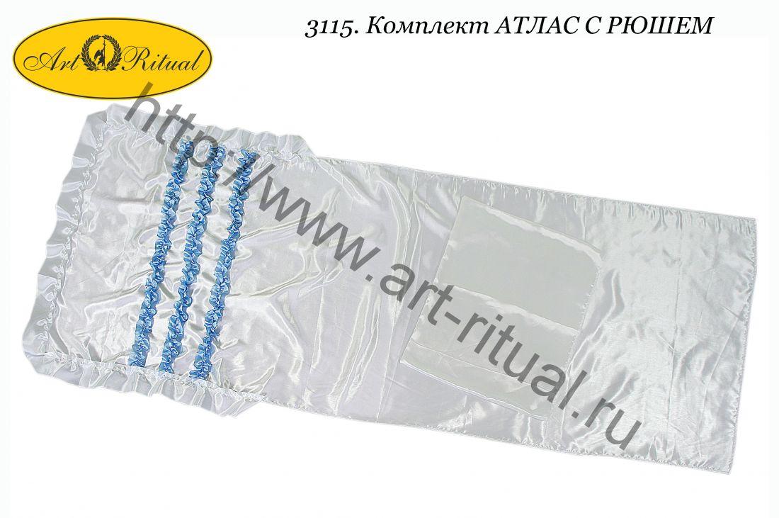 3115. Комплект АТЛАС С РЮШЕМ