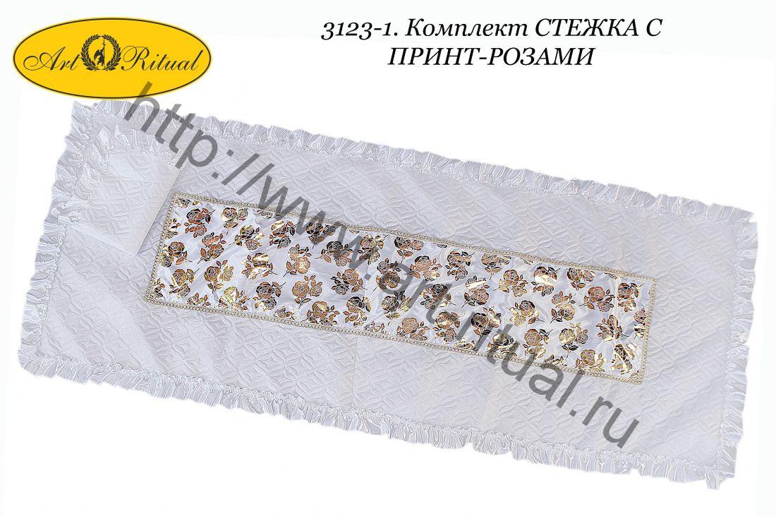 3123-1. Комплект СТЕЖКА С ПРИНТ-РОЗАМИ