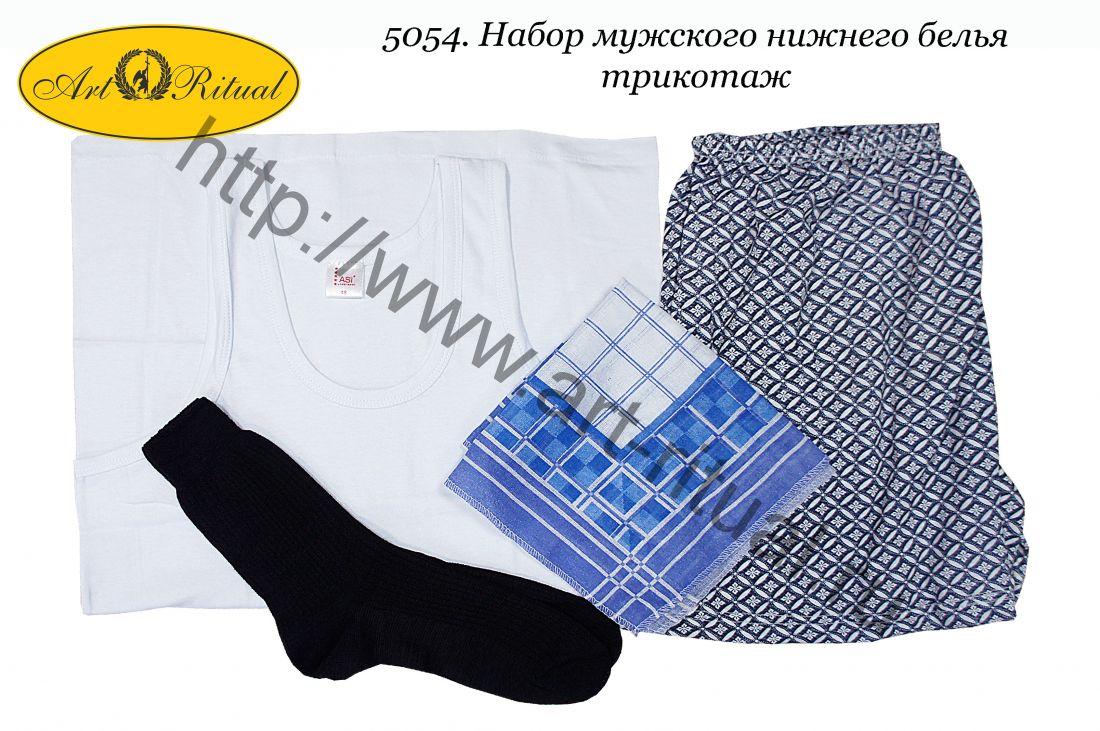 5054. Набор мужского нижнего белья трикотаж
