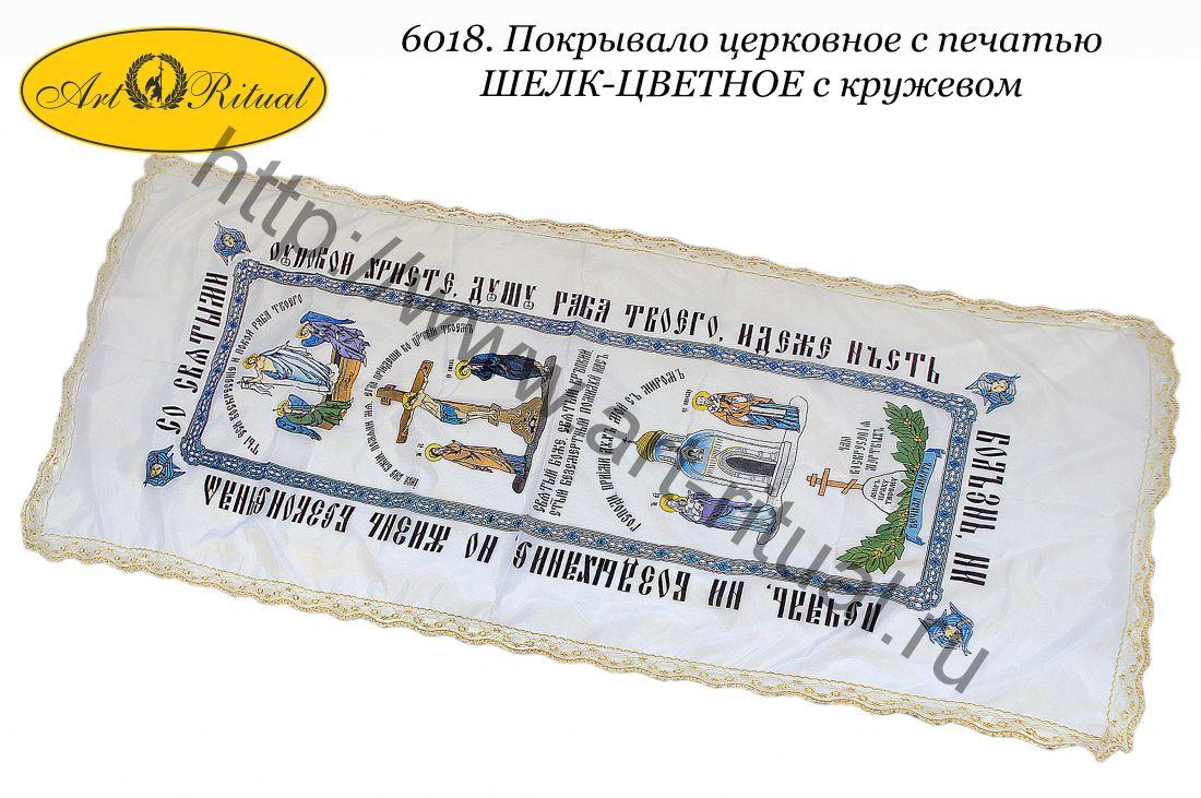 6018. Покрывало церковное с печатью в гроб ШЕЛК-ЦВЕТНОЕ с кружевом