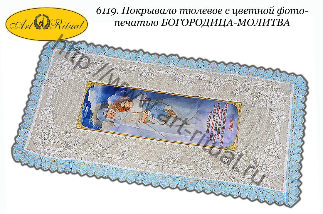 6119. Покрывало тюлевое с цветной фотопечатью БОГОРОДИЦА-МОЛИТВА