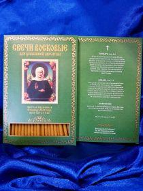 №61.Свечи церковные восковые для домашней молитвы (40 шт. в коробочке)