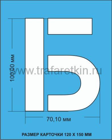 Комплект трафаретов букв Русского алфавита (Кириллица), размером 100мм.