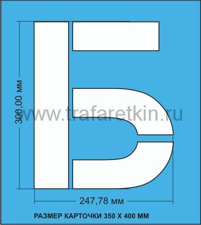 Комплект трафаретов букв Русского алфавита (Кириллица), размером 300мм.