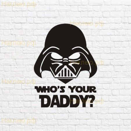Star wars who`s your daddy векторе