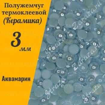 Клеевые Керамические Полубусины 3 мм Aquamarine