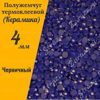 Клеевые Керамические Полубусины Blueberry 4 мм