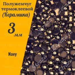 Клеевые Керамические Полубусины 3 мм Navy 100 шт