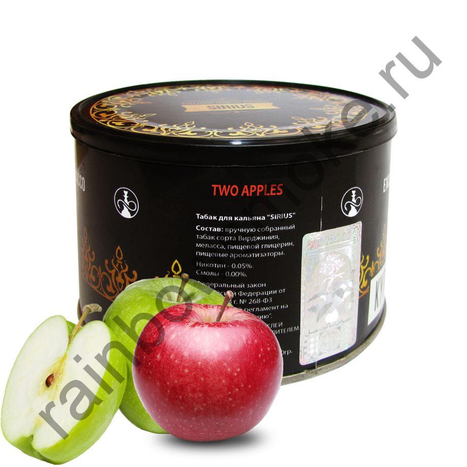 Sirius 250 гр - Two Apples (Двойное Яблоко)