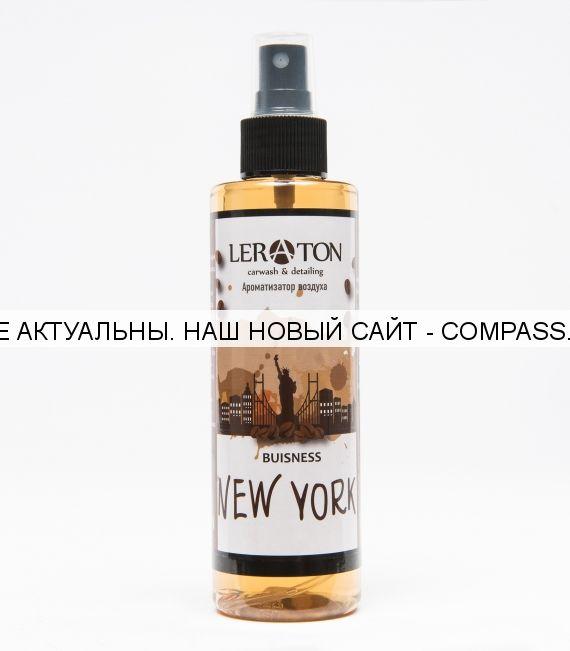 Парфюм для автомобиля LERATON BUSINESS NEW YORK 200мл.