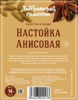 Набор трав и специй  Анисовая (настойка)