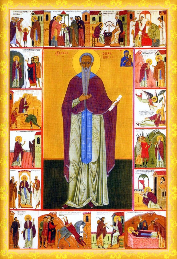 Икона Филипп Ирапский