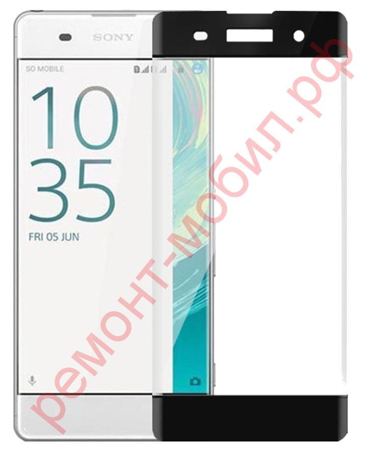 Защитное стекло для Sony Xperia XA ( F3111 / F3112 )