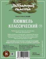 Набор трав и специй Кюмель классический (настойка)