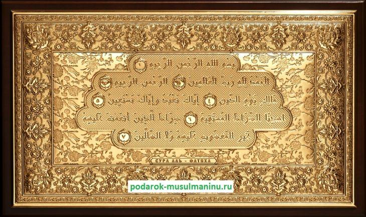 Сура Аль-Фатиха (серия «Классика», золото), 31*19см.