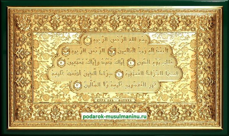 Сура Аль-Фатиха (серия «Престиж», золото), 31*19см.
