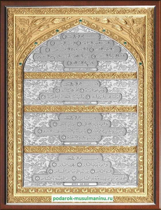 4 оберегающие суры Корана с изумрудами (серия «Классика», серебро с золочением), 35*27см.
