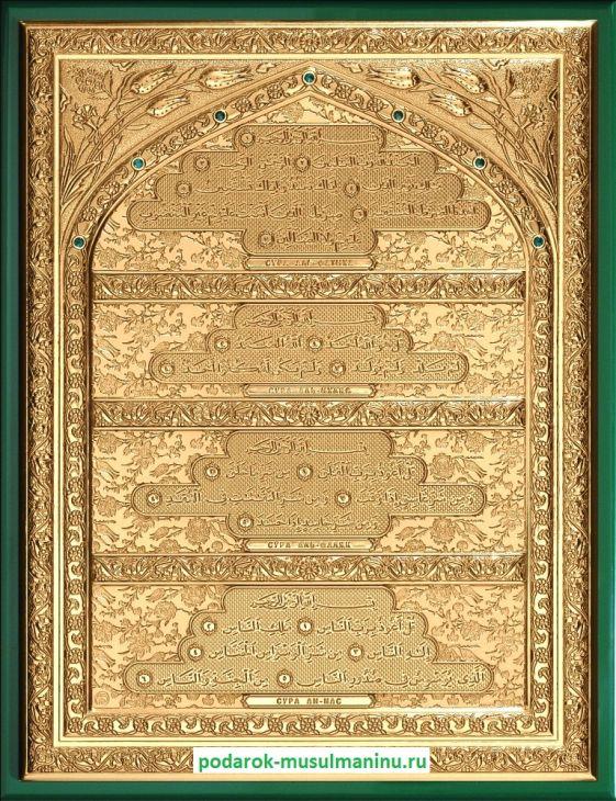 4 оберегающие суры Корана с изумрудами (серия «Престиж», золочение), 35*27см.