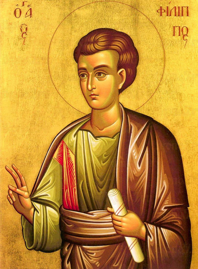 Филипп, апостол