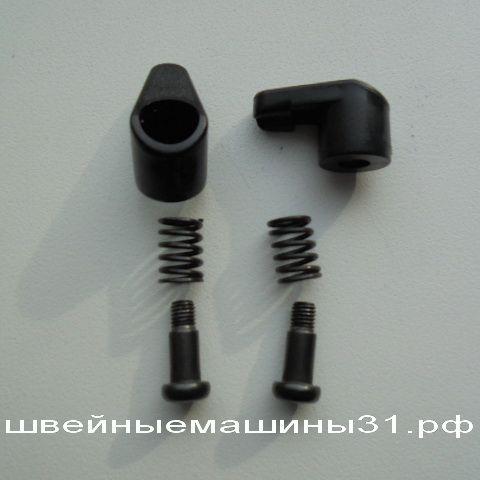 Фиксаторы классического челночного устройства JANOME  цена (комплект) - 500 руб.