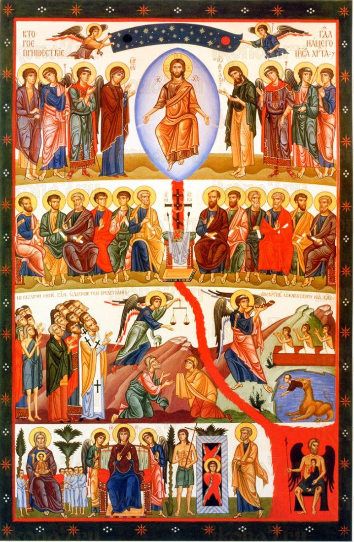 Икона Страшный суд