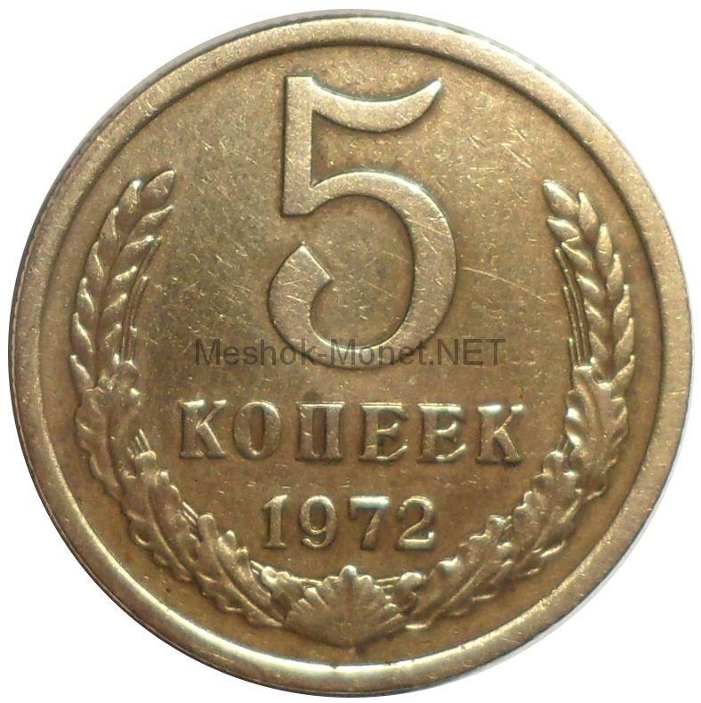 5 копеек 1972 года # 2