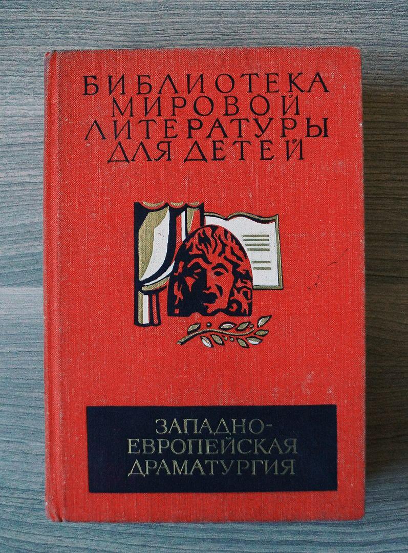 Библиотека Мировой Литературы для Детей - Западно-Европейская Драматургия