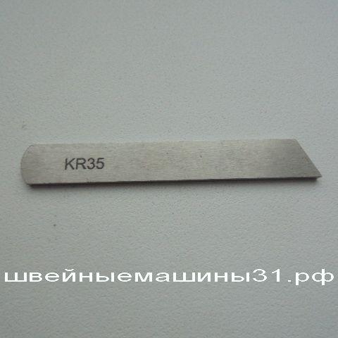 Нож нижний KR 35        цена 400 руб.