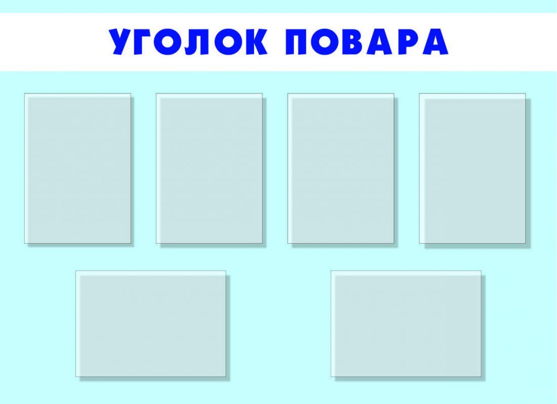 "Стенд ""Уголок Повара"" (6 карманов)"