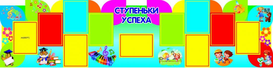 """Стенд """"Ступеньки успеха"""" (11 карманов)"""