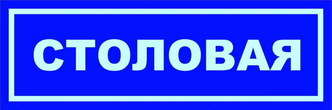 """Табличка """"Столовая"""""""