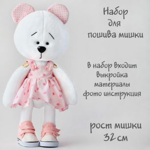 Набор для создания текстильной игрушки Мишка девочка