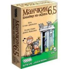 Игра Манчкин 6,5. Бабайки из склепа