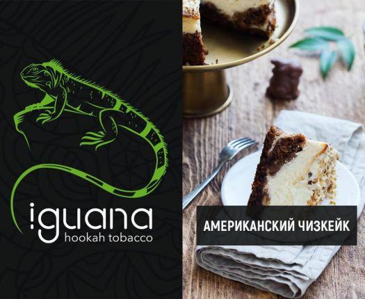 Табак для кальяна Iguana Американский чизкейк