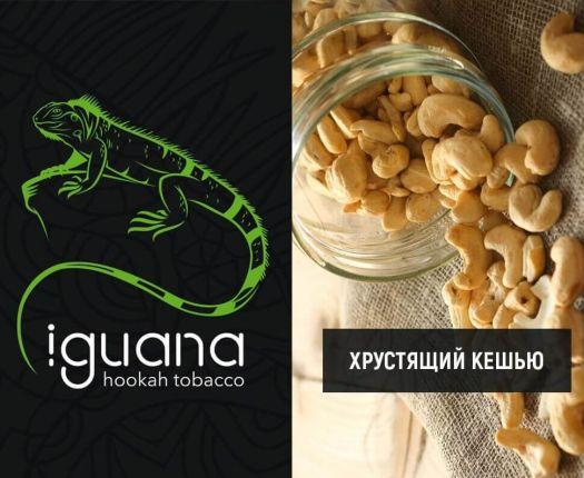 Табак для кальяна Iguana Хрустящий кешью