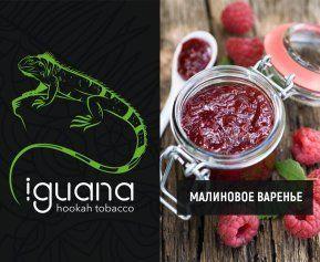Табак для кальяна Iguana Малиновое варенье