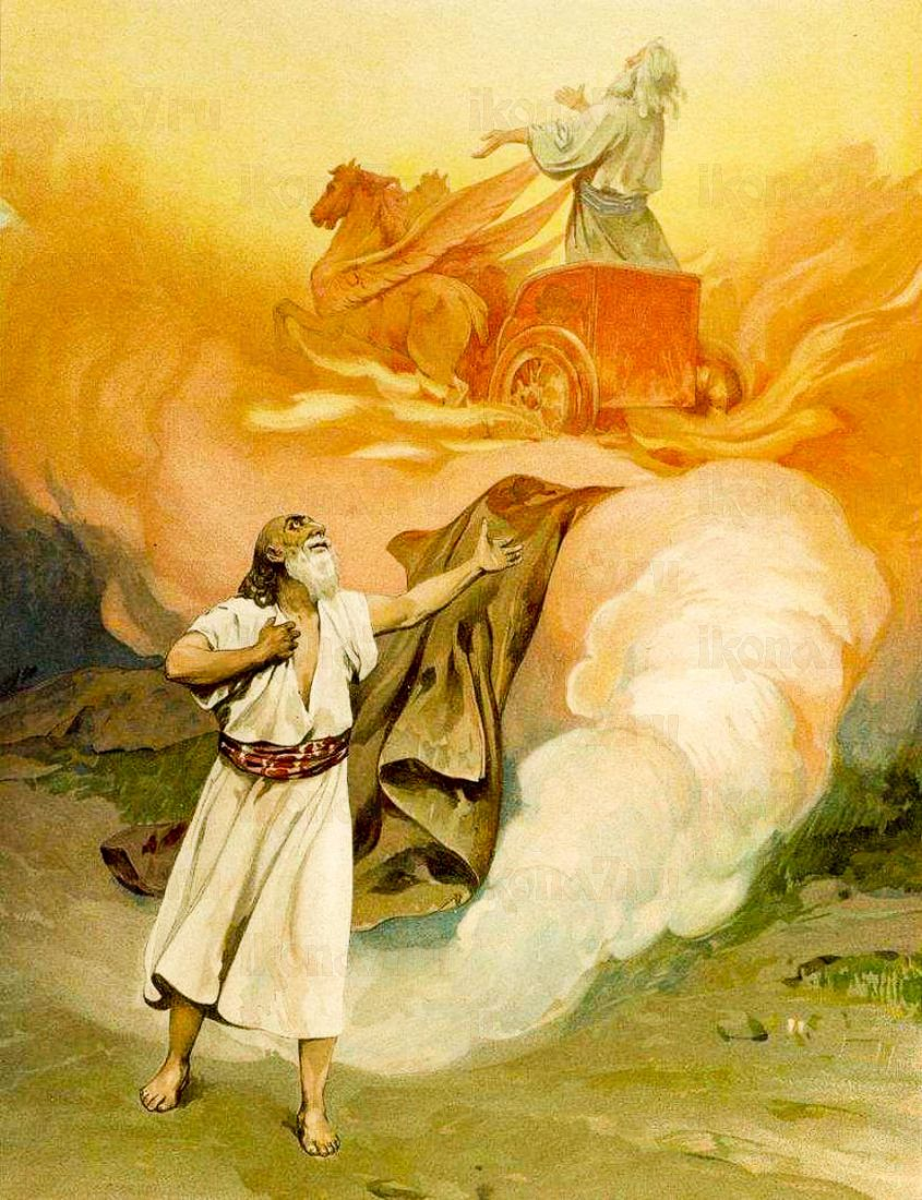Елисей и Илия
