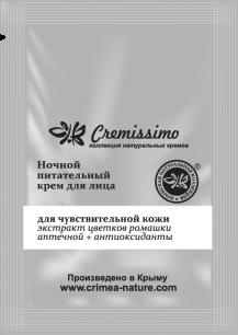 """""""КНК"""" Крем ночной для Чувствительной кожи лица, 5г (1456) ПРОБНИК"""