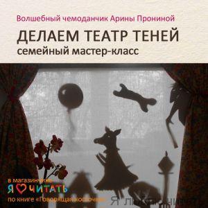Делаем театр теней: «Говорящая косточка». 10 июня