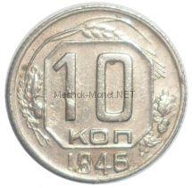 10 копеек 1946 года # 3