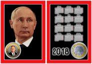 10 рублей,ПУТИН, цветная эмаль с гравировкой в ПОДАРОЧНОМ ПЛАНШЕТЕ календарь 2018 (4)