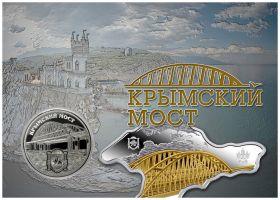 25 рублей,КРЫМСКИЙ МОСТ, с гравировкой в ПОДАРОЧНОМ ПЛАНШЕТЕ