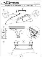 Багажник на крышу Audi Q7 2015-..., Lux, аэродинамические дуги (53 мм)