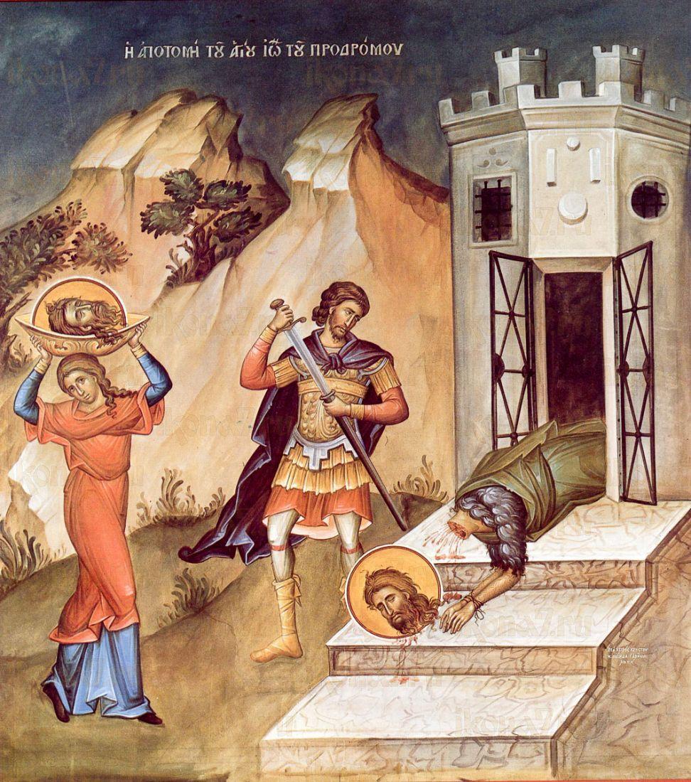 Мартышка, усекновение главы иоанна предтечи картинки