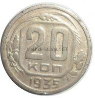 20 копеек 1935 года # 5