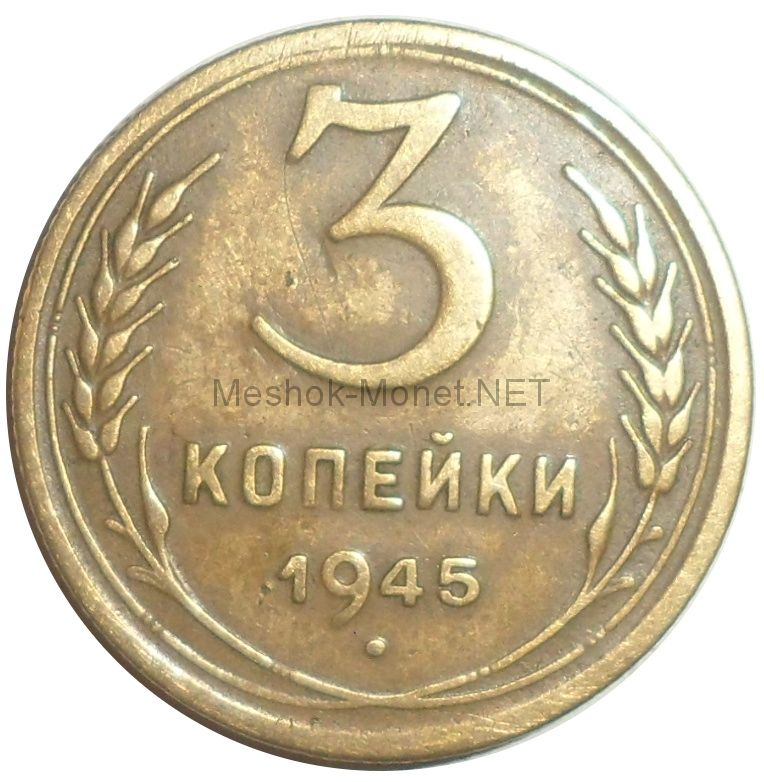 3 копейки 1945 года # 3