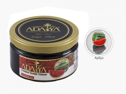 Табак для кальяна Adalya Watermelon (Арбуз)